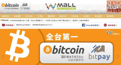 Taiwanese E-Commerce company will accept Bitcoins in Early 2014